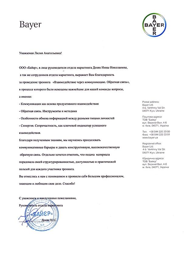 Chakova_site_otzivy_bayer