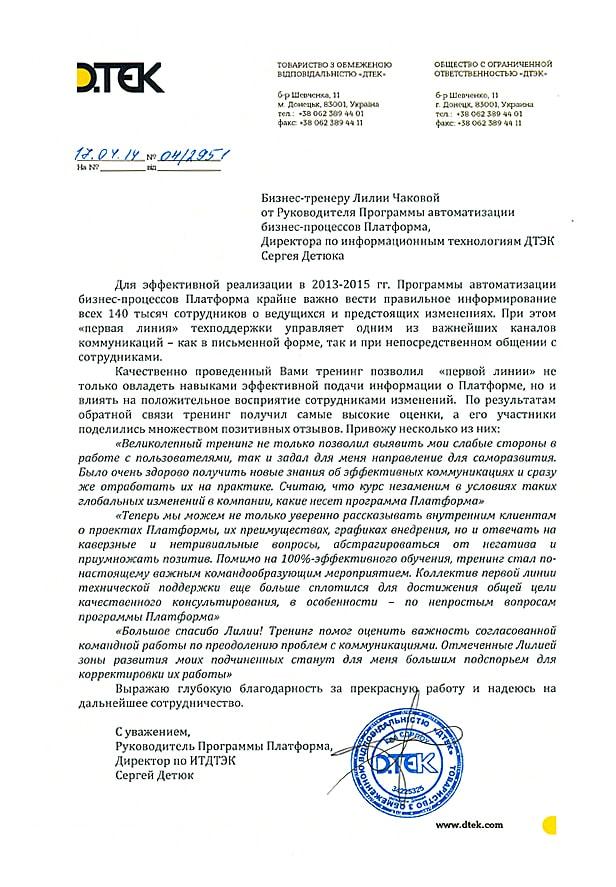 Chakova_site_otzivy_dtek