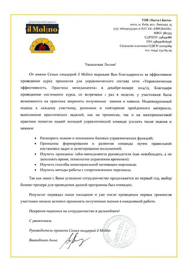 Chakova_site_otzivy_ilmolino
