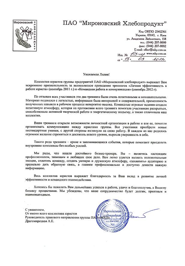 Chakova_site_otzivy_mhp