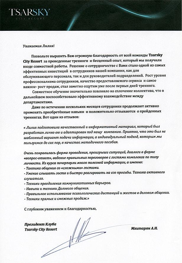 Chakova_site_otzivy_tsarsky