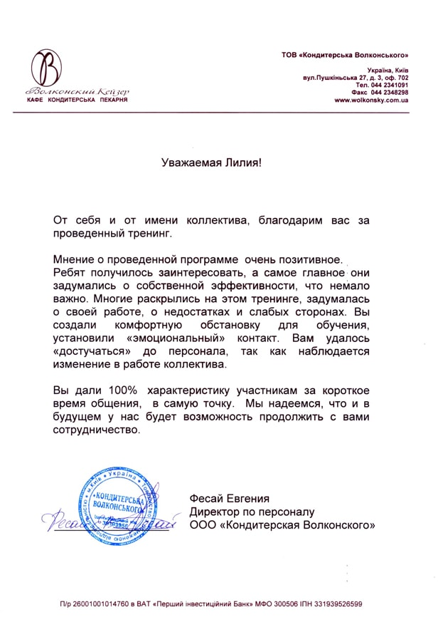 Chakova_site_volkonsky