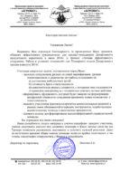 Chakova_site_otzivy_agromat