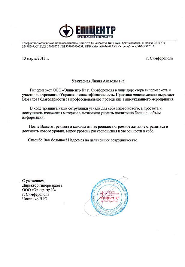 Chakova_site_otzivy_epicenter