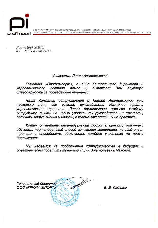 Chakova_site_otzivy_profimport