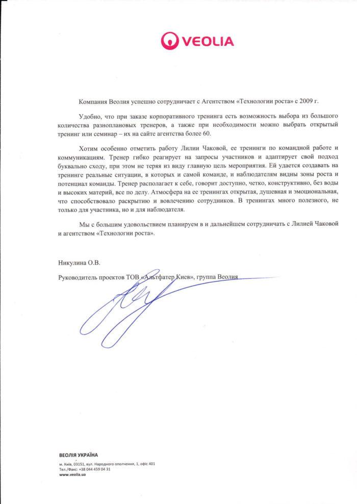 Отзыв Веолия Jpg