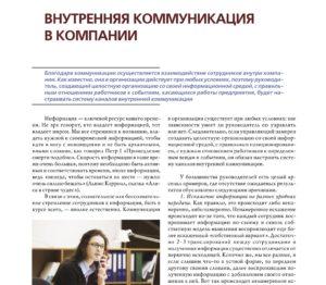 Упр_Коктейль._Картинка_к_тренингу_7