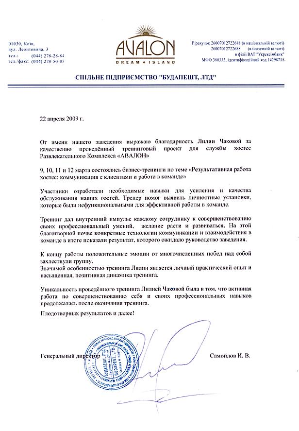 Chakova_site_otzivy_avalon