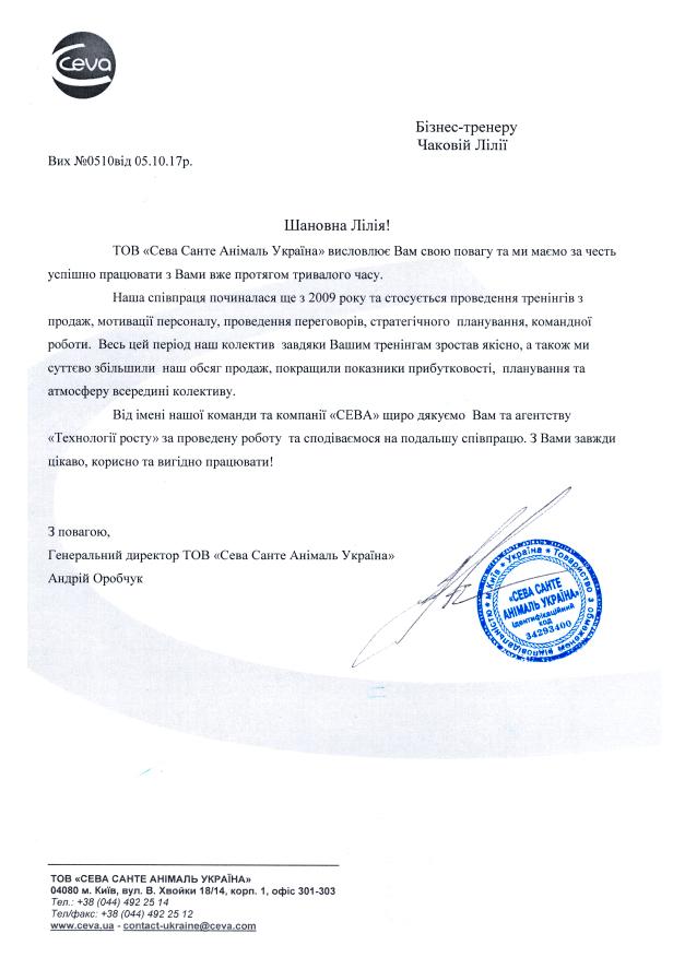 Chakova_site_otzivy_ceva
