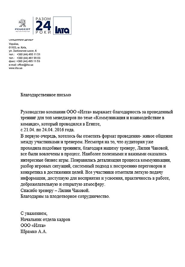 Chakova_site_otzivy_ilta