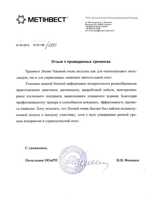 Chakova_site_otzivy_metinvest