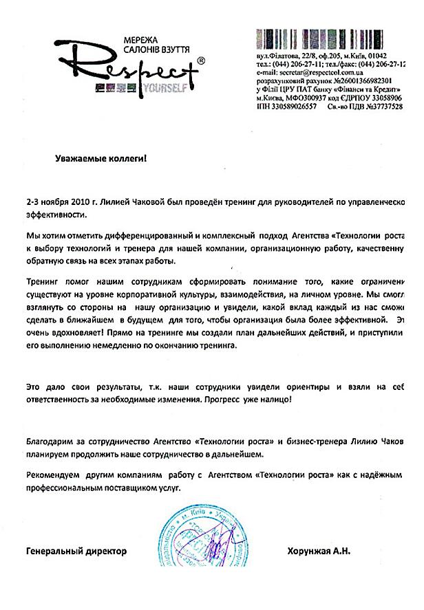 Chakova_site_otzivy_respect