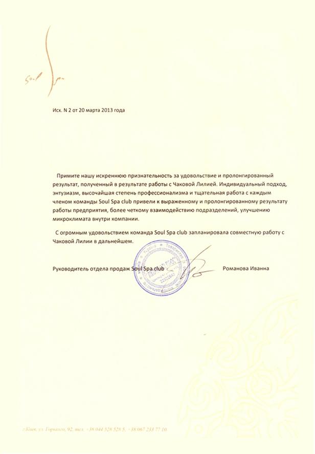 Chakova_site_otzivy_soul