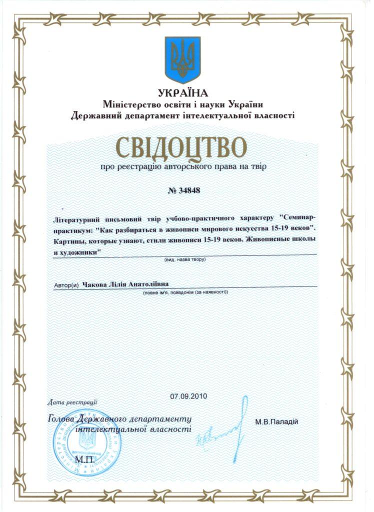 Сертификат авторское право. Программа. 15-19 вв.